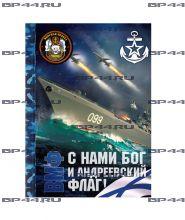 Ежедневник Северный флот МП