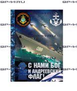 Ежедневник Каспийская флотилия МП