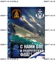 Ежедневник Балтийский флот ВМФ
