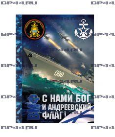 Ежедневник Тихоокеанский флот ВМФ