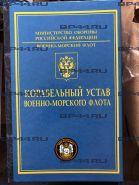 """Книга-заначка """"Карабельный Устав"""" Северный флот МП"""