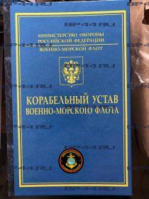 """Книга-заначка """"Карабельный Устав"""" Каспийская флотилия МП"""