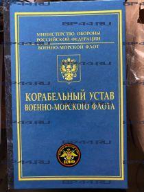 """Книга-заначка """"Карабельный Устав"""" ВМФ"""