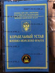 """Книга-заначка """"Карабельный Устав"""" Черноморский флот ВМФ"""