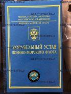 """Книга-заначка """"Карабельный Устав"""" Ветеран-подводник СССР"""