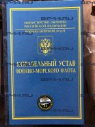 """Книга-заначка """"Карабельный Устав"""" 11 Дивизия ПЛА СФ"""