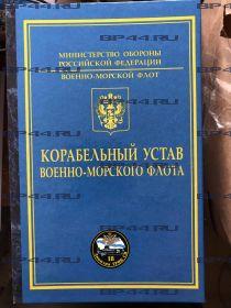 """Книга-заначка """"Карабельный Устав"""" 18 Дивизия ТРПК СН"""