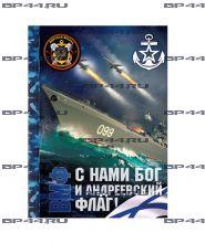 Ежедневник Балтийский флот МП