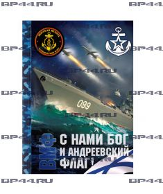Ежедневник Черноморский флот МП