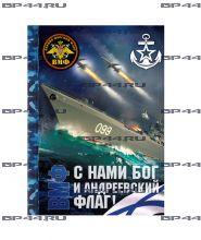 Ежедневник ВМФ