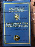 """Книга-заначка """"Карабельный Устав"""" 77 гв.ОБр МП"""