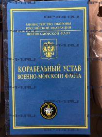 """Книга-заначка """"Карабельный Устав"""" 810 ОБр МП"""
