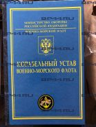 """Книга-заначка """"Карабельный Устав"""" 55 ДМП - 155 ОБр МП"""