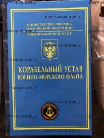 """Книга-заначка """"Карабельный Устав"""" Черноморский флот МП"""