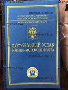 """Книга-заначка """"Карабельный Устав"""" РК """"Маршал Устинов"""""""