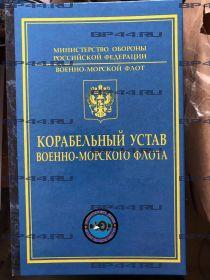 """Книга-заначка """"Карабельный Устав"""" 10 Дивизия АПЛ ТОФ"""