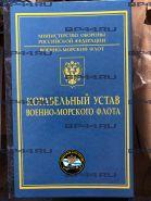 """Книга-заначка """"Карабельный Устав"""" Подводный флот России"""