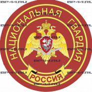 Наклейка Национальная гвардия
